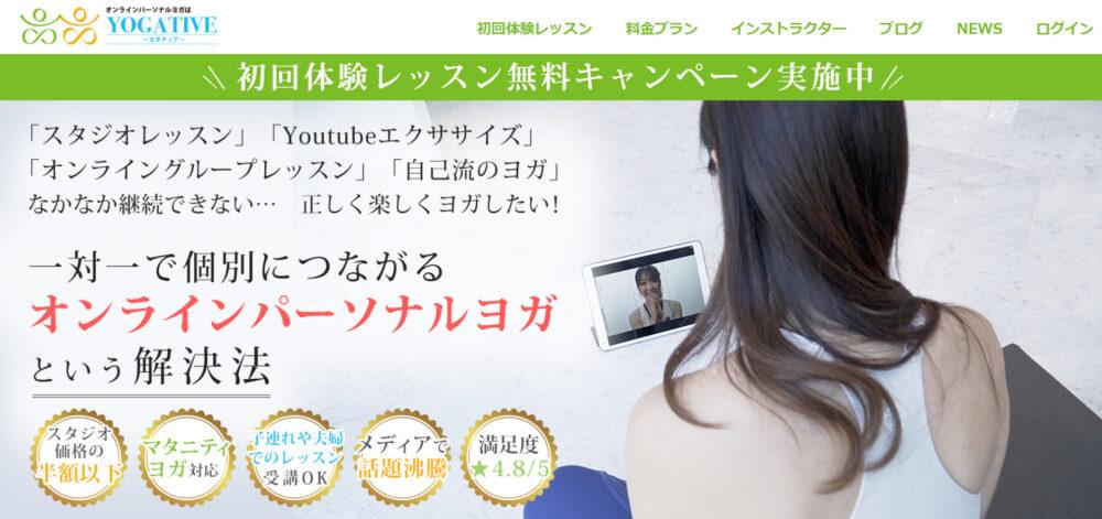 日本初のオンラインパーソナルヨガ専門サイト